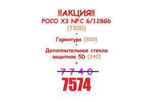 Xiaomi. Poco X3 Nfc. 128. Poco. Poco X3. Киев. Харьков. Одесса. Акция.