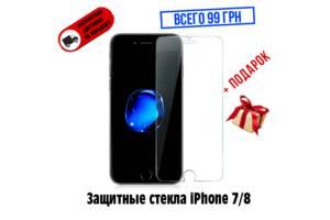 Защитное стекло на iPhone 7/8 (Скло на айфон, не пленка)