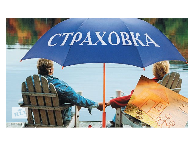 продам Страхование !!! бу  в Украине