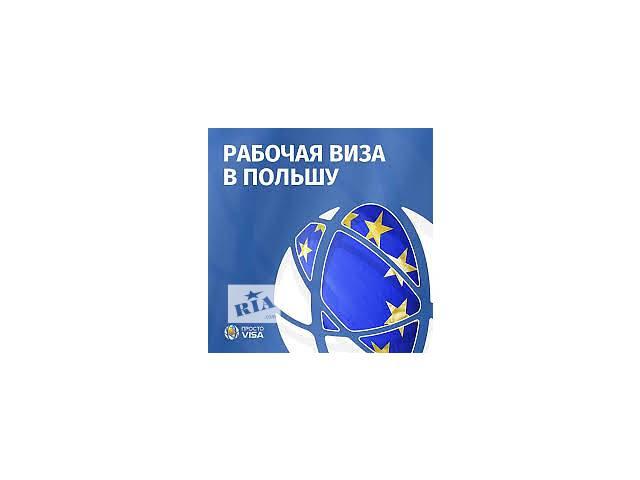 бу Делаем полный пакет документов для получения национальной рабочей польской визы (D) 180/360  в Украине
