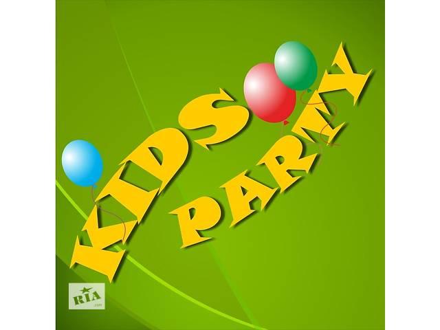 """продам Детский праздник вместе с аниматорами """"Kids Party""""!  бу в Сумах"""