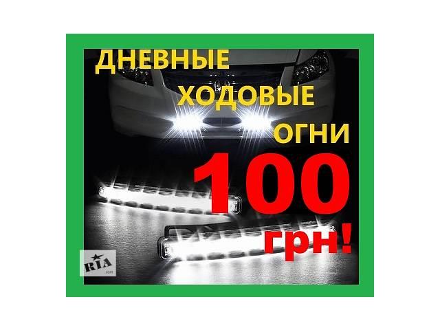 Дневные ходовые огни ДХО- объявление о продаже  в Запорожье