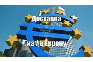 Доставка из Польши. Перевозка товаров из Европы в Украину