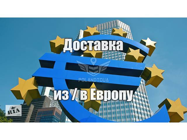 купить бу Доставка из Польши. Перевозка товаров из Европы в Украину  в Украине