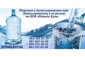 Доставка питьевой и дистиллированной воды в офис и на дом. Киев.