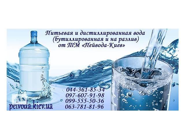 купить бу Доставка питьевой и дистиллированной воды в офис и на дом. Киев. в Киеве
