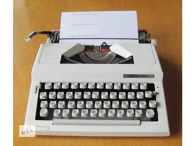 купить бу ДРУКАРСЬКА МАШИНКА Princessa Ідеальний стан Germany Пишущая Печатная машинка в Житомире