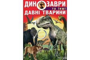 Динозаври та інші давні тварини книга энциклопедия хит продаж