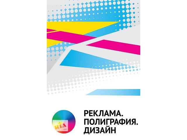 бу Дизайн-полиграфии-Ялта-Недорого! в Крыму области