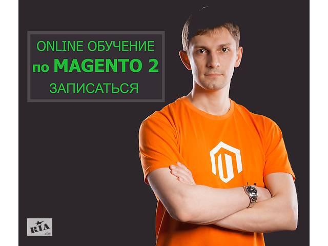 купить бу Курс по изучению MAgento 2 в формате онлайн  в Україні