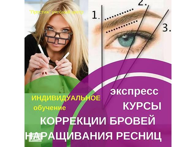 бу Курсы наращивания ресниц и коррекции бровей  в Украине