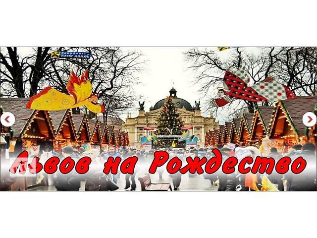 купить бу Екскурсійний тур у Львів на Різдво. Свято Пампуха  в Украине