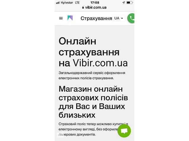 Електроний поліс автоцивілки у провідних компаній, кешбек 10%- объявление о продаже   в Україні