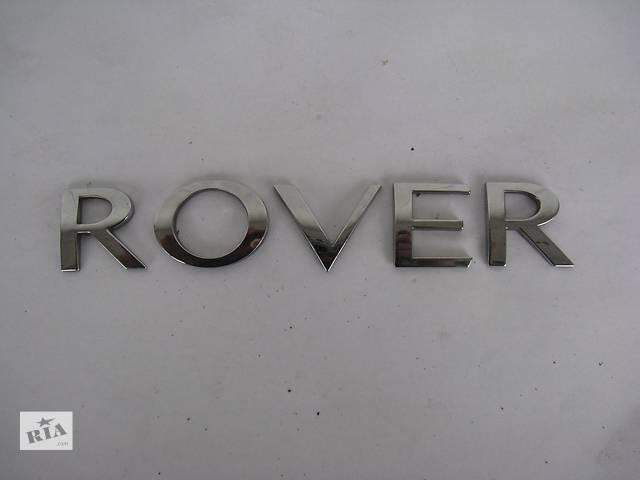Емблема 30мм для Rover- объявление о продаже  в Львове