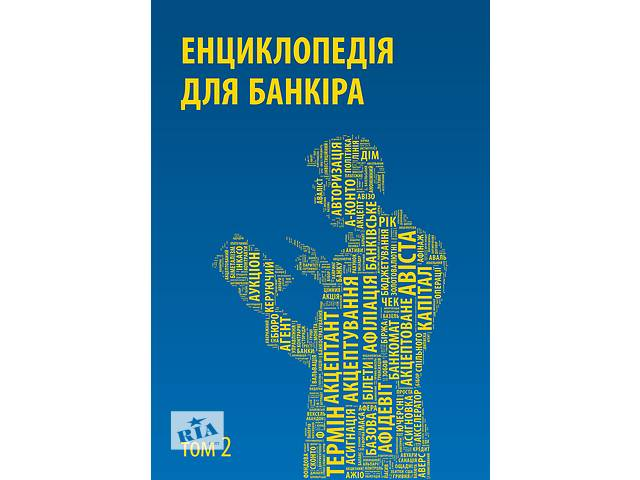 продам Енциклопедія для банкіра Том 2 бу в Львове