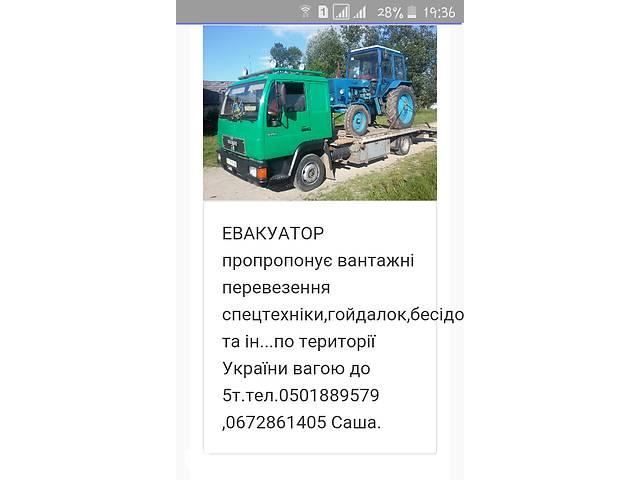Евакуатор Івано-Франківськ - объявление о продаже   в Украине