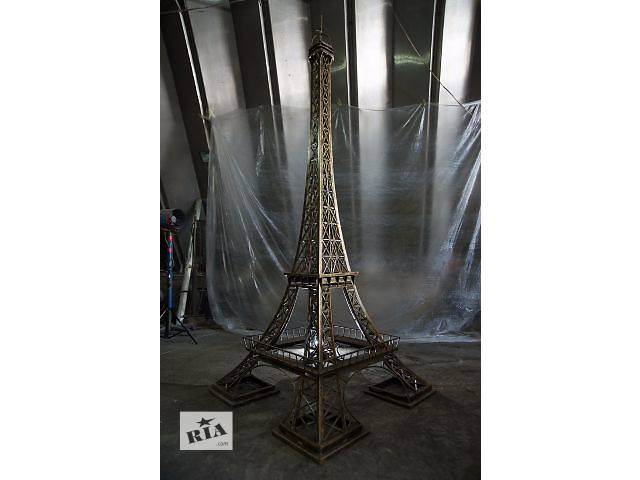 Эйфелевая башня- объявление о продаже  в Скадовске