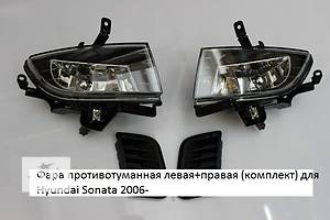 Новые Фары противотуманные Hyundai Sonata