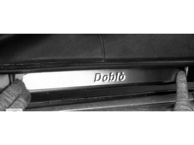 купить бу Накладки на дверные пороги (Omsa, 2 шт, нерж.) для Fiat Doblo I 2001-2005 гг. в Черновцах