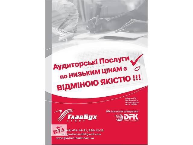 продам Аудиторська перевірка бу  в Україні