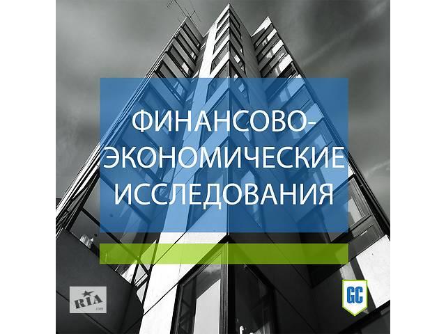 продам Финанасвый и экономический анализ - заказать услугу бу  в Украине