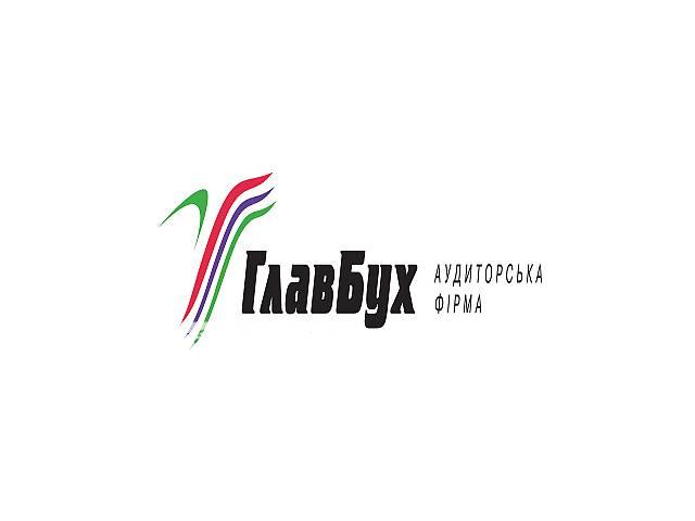продам Консультации по бухгалтерскому учёту и налогообложению бу в Киеве