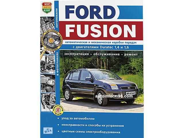 Ford Fusion (Форд Фьюжн). Руководство по ремонту, инструкция по эксплуатации. Модели с 2002 года выпуска (+ рестайлин...- объявление о продаже  в Харькове