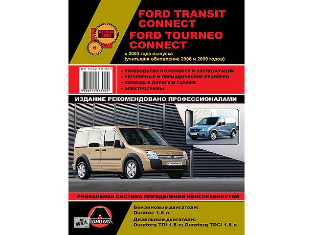 Ford Transit Connect / Tourneo Connect (Форд Транзит Коннект / Турнео Коннект). Книга по ремонту. Мо- объявление о продаже  в Харькове