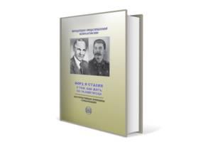Форд и Сталин: о том, как жить по-человечески. Внутренний предиктор