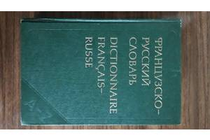 французько-російський словник