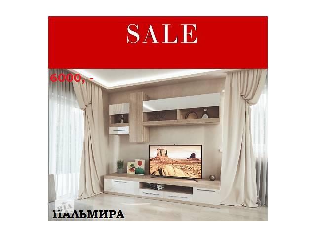 Акция. Гостиная Пальмира- объявление о продаже  в Днепре (Днепропетровск)