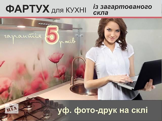 бу Фартук стеклянный для кухни в Киеве