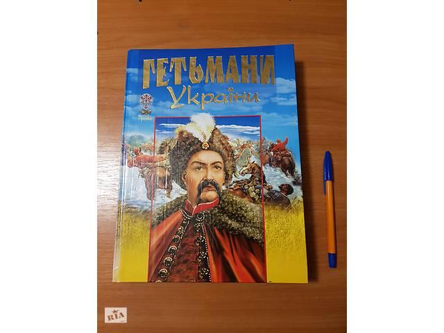 купить бу Гетманы Украины в Киеве