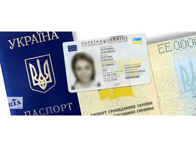 бу Прописка регистрация в Николаеве  в Украине