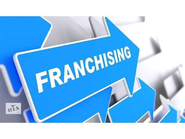 продам Готовый бизнес - франшиза с инвестицией в будущее бу  в Украине