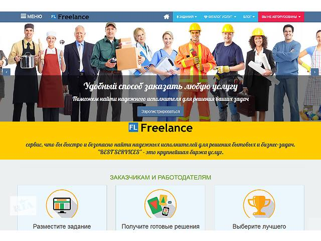 бу Готовый сайт биржи услуг (фриланса)  в Украине