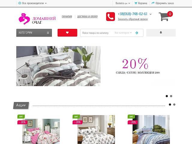 Готовый Интернет - магазин Товаров для дома- объявление о продаже   в Украине