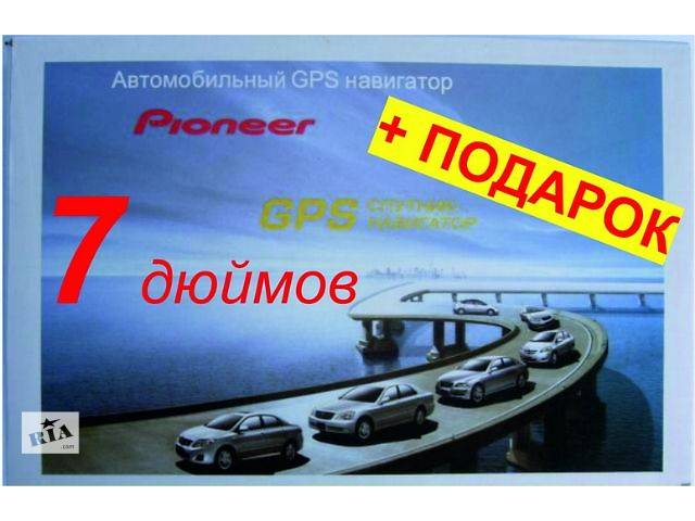 продам Gps навигатор 7 дюйм pioneer 128 ram/4gb флэш/800 mhz.новый.гарантия! + 3 карты навигации! igo primo, navitel, ситигид бу в Києві