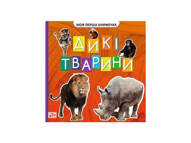 """купить бу гр Моя перша книжка """"Дикі тварини"""" 9789669754448 (20) 10 кольорових картинок, розмір 105х100мм в Одессе"""
