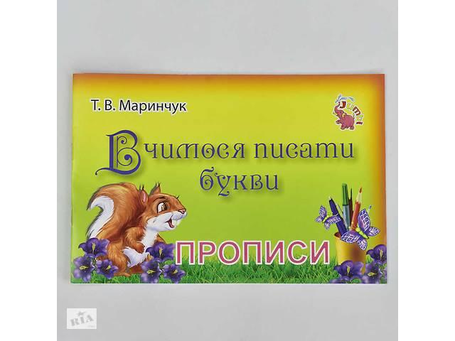"""купить бу гр Прописи для малят: """"Вчимося писати букви"""" /укр/ (20) арт: PR01071601 в Одессе"""