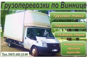 Грузоперевозки по Виннице. Переезды на Киев. Перевозка мебели. Грузоперевозки. Грузовое такси. Квартирный переезд.