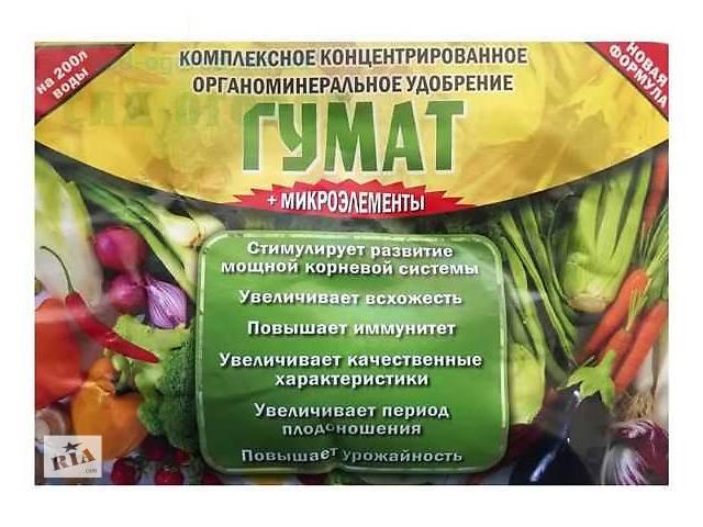 бу Гумат.Супер. Удобрение со стимулирующим эффектом  в Украине