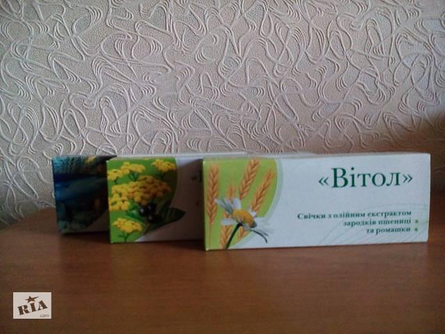 Свечи Витол с экстрактами семян льна и чистотела.- объявление о продаже  в Киеве