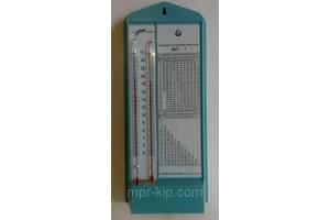 Термо-гигрометр психрометрический ВИТ-1 (толуол; 0 …+ 25 C) ТУ З Украины 14307481.001-92 с Поверкой!