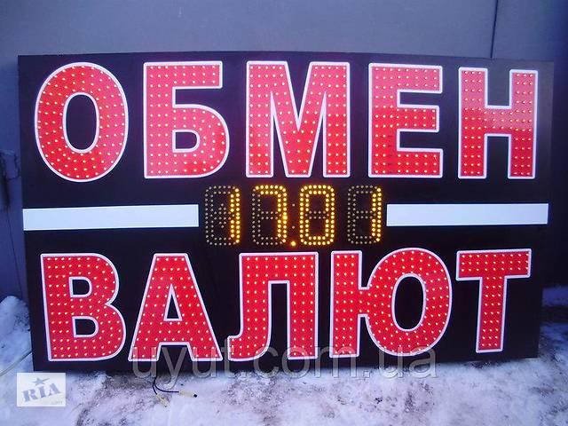 """Вывеска """"Обмен валют""""- объявление о продаже  в Дубно"""