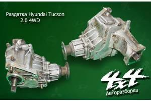 б/у Раздатки Hyundai Tucson