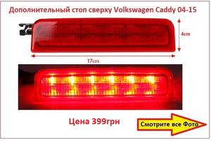 Новые Фонари стоп Volkswagen Caddy