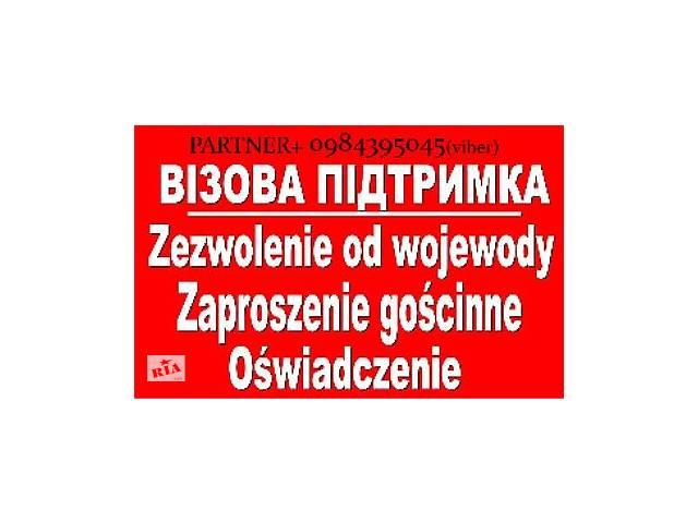 бу Допомога у відкритті віз до Польщі  в Украине