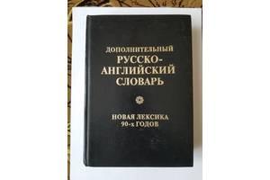 Дополнительный русско-английский словарь
