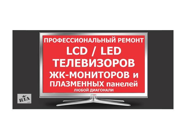 Телемастер, не дорого,ремонт телевизора LED, LCD, Ж-К, Плазменного, кинескопного, Чернигов- объявление о продаже  в Чернигове